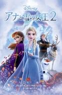 アナと雪の女王 2 ディズニーアニメ小説版