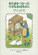 あたまをつかった小さなおばあさん がんばる 世界傑作童話シリーズ