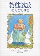 あたまをつかった小さなおばあさん のんびりする 世界傑作童話シリーズ