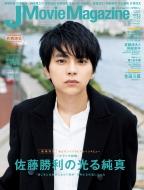 J Movie Magazine Vol.53【表紙:佐藤勝利『ブラック校則』】[パーフェクト・メモワール]