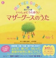 鷲津名都江/いっしょにうたおう マザーグースのうた 2 遊びうた編 英語のうた絵本