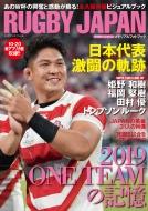 ラグビーW杯2019日本代表メモリアルフォトブック