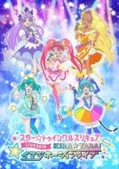 Star Twinkle Precure Live 2019 Kira Yaba!Imagination Live