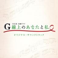 TBS系 火曜ドラマ G線上のあなたと私 オリジナル・サウンドトラック
