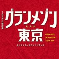 TBS系 日曜劇場 グランメゾン東京 オリジナル・サウンドトラック