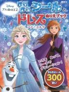 きらきらシールとドレスぬりえブック アナと雪の女王 2 ディズニーブックス