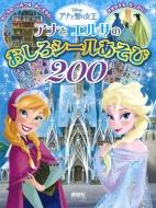 ディズニー アナと雪の女王 アナとエルサのおしろシールあそび200 ディズニーブックス ディズニーシール絵本