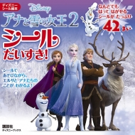 アナと雪の女王2 シールだいすき! ディズニーブックス ディズニーシール絵本