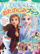 アナと雪の女王2 おたのしみブック ディズニーブックス