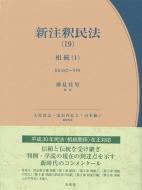 新注釈民法 19|1 相続
