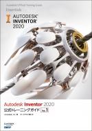 Autodesk Inventor 2020公式トレーニングガイド Vol.1