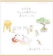 2020年 きょうの猫村さん 卓上カレンダー