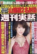 週刊実話 2019年 10月 31日号