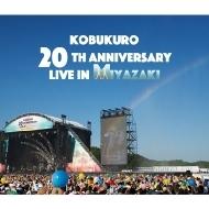 KOBUKURO 20TH ANNIVERSARY LIVE IN MIYAZAKI (Blu-ray)