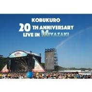 KOBUKURO 20TH ANNIVERSARY LIVE IN MIYAZAKI (2DVD)