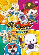 Youkai Watch Tokusen Story Shuu Aka Neko To Shiro Inu No Maki!