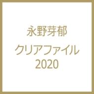 永野芽郁クリアファイル2020