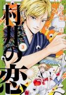 村井の恋 3 MFコミックス ジーンLINEシリーズ