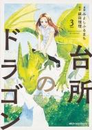 台所のドラゴン 3 MFコミックス ジーンピクシブシリーズ