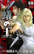 蟻の王 10 少年チャンピオン・コミックス