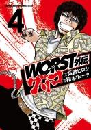 WORST 外伝グリコ 4 少年チャンピオン・コミックス・エクストラ