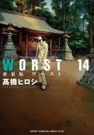 WORST 新装版 14 少年チャンピオン・コミックス・エクストラ