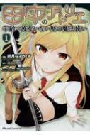 田中のアトリエ 〜年齢=彼女いない歴の魔法使い〜1 ライドコミックス