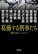 葛藤する刑事たち 警察小説アンソロジー 朝日文庫