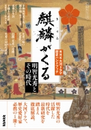 NHK大河ドラマ歴史ハンドブック 麒麟がくる NHKシリーズ