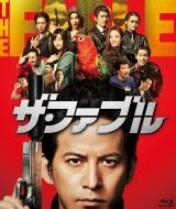 ザ・ファブル【Blu-ray】