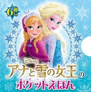 アナと雪の女王のポケットえほん