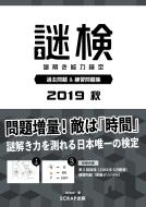謎検 謎解き能力検定過去問題&練習問題集 2019秋