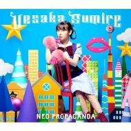 NEO PROPAGANDA 【初回限定盤B】(CD+PHOTOBOOK)