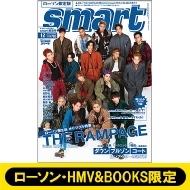 smart (スマート)2019年 12月号 表紙:THE RAMPAGE from EXILE TRIBE【ローソン・HMV&BOOKS限定版】