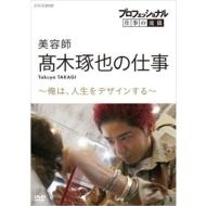 プロフェッショナル 仕事の流儀 美容師・��木琢也の仕事 俺は、人生をデザインする DVD