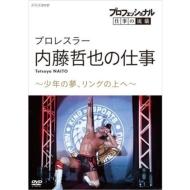 プロフェッショナル 仕事の流儀 プロレスラー・内藤哲也の仕事 少年の夢、リングの上へ DVD