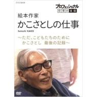 プロフェッショナル 仕事の流儀 絵本作家・かこさとしの仕事 ただ、こどもたちのために かこさとし 最後の記録 DVD