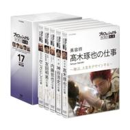 プロフェッショナル 仕事の流儀 第17期 DVD-BOX 全5枚