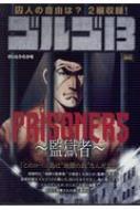 ゴルゴ13 PRISONERS -監獄者-マイファーストビッグ