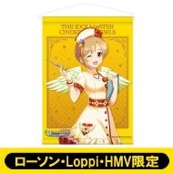 B2タペストリー (相葉夕美)/ アイドルマスター シンデレラガールズ【ローソン・Loppi・HMV限定】