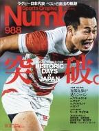 Sports Graphic Number (スポーツ・グラフィック ナンバー)2019年 10月 31日号【特集:<ラグビー日本代表 ベスト8進出の軌跡>突破。】
