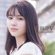 秋田汐梨オフィシャルカレンダー2020