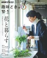 花と暮らす NHK趣味どきっ!