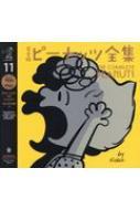 完全版ピーナッツ全集 11 スヌーピー 1971〜1972