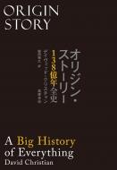 オリジン・ストーリー 138億年全史