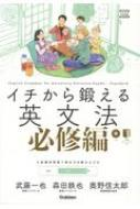 イチから鍛える英文法 必修編 CD & 別冊「トレーニングブック」つき 大学受験TERIOS