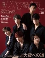 Myojo (ミョウジョウ)2019年 12月号 SixTONES表紙版