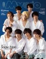 Myojo (ミョウジョウ)2019年 12月号増刊 Snow Man表紙版