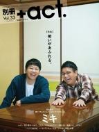 別冊+act.Vol.33[ワニムックシリーズ]