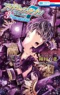アイドリッシュセブン Re: member 3 花とゆめコミックス